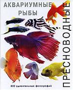 Роджерс Д. Пресноводные аквариумные рыбы роджерс д пресноводные аквариумные рыбы