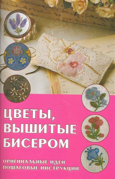 Цветы вышитые бисером вышивка бисером молящийся христос