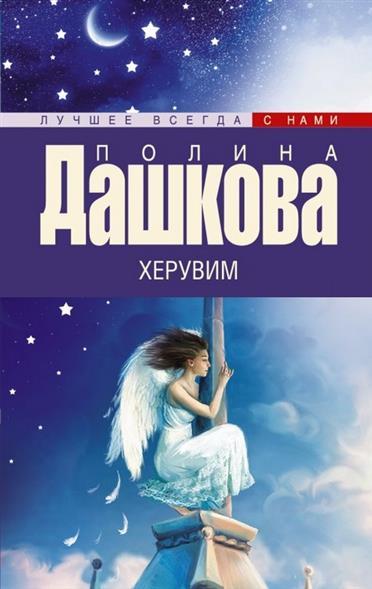 Дашкова П. Херувим дашкова п в эфирное время