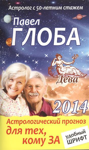 Астрологический прогноз для тех, кому ЗА. Дева. 2014