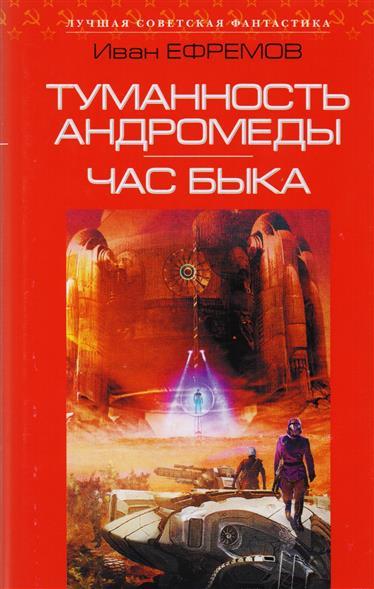Ефремов И. Туманность Андромеды. Час Быка туманность андромеды час быка