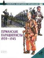 Германские парашютисты 1939-1945 Униформа Вооружение организация