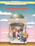 Математика. 1 класс. Учебник. Часть 1. 3-е издание, исправленное (комплект из 3 книг)