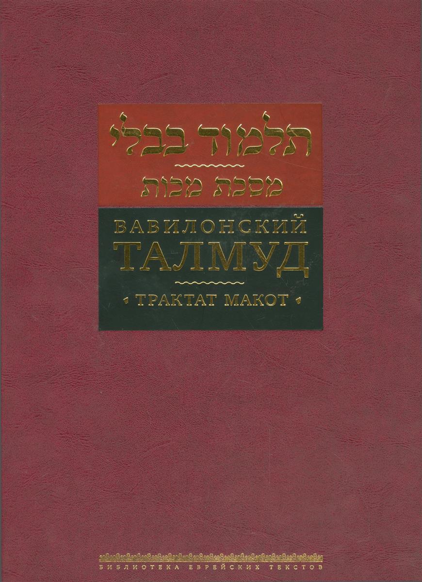 Вавилонский Талмуд. Трактат Макот вавилонский талмуд трактат кидушин том первый