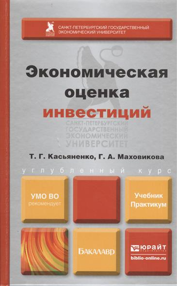 Касьяненко Т.: Экономическая оценка инвестиций. Учебник и практикум