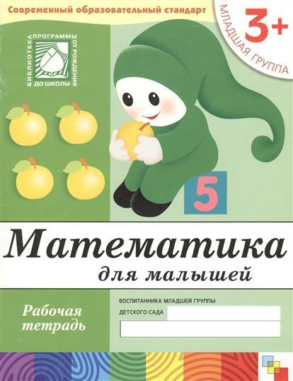 Денисова Д. Дорожин Ю. Математика для малышей Младшая группа Р/т fenix математика для малышей младшая группа