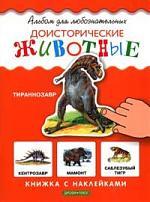 КН Доисторические животные