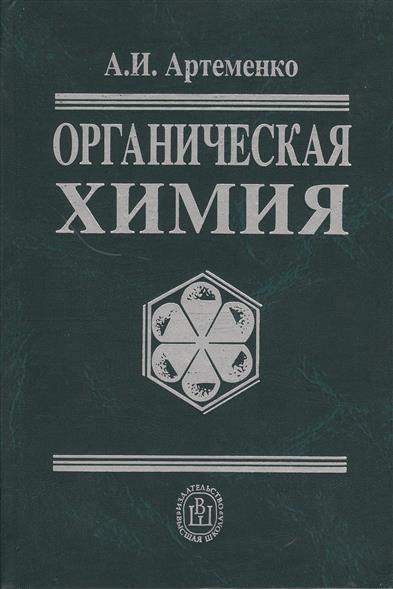 Артеменко А. Органическая химия Артеменко