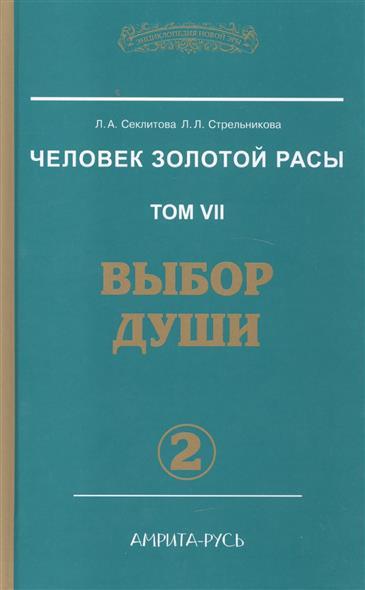 Секлитова Л., Стрельникова Л. Человек золотой расы. Том 7. Выбор души. Часть 2