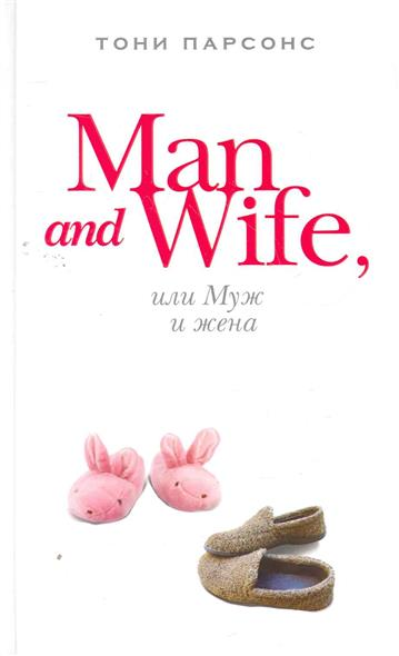 Man and Wife или Муж и жена