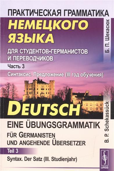 Шекасюк Б. Практическая грамматика немецкого языка для студентов-германистов и переводчиков. Часть3 . Синтаксис. Предложение (III год обучения) трусы женские vis a vis цвет черный dsl1059 размер xs 42