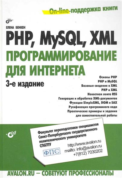 Бенкен Е. PHP MySQL XML Программирование для Интернета елена бенкен php mysql xml программирование для интернета