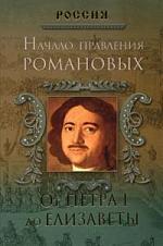 Начало правления Романовых От Петра 1 до Елизаветы