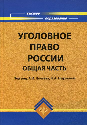 Уголовное право России Общая часть Уч.