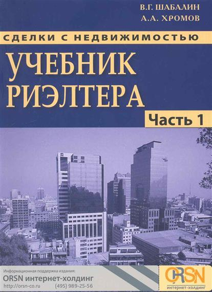 Сделки с недвижимостью Учебник риэлтера Ч.1