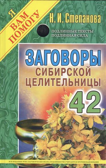 Степанова Н. Заговоры сибирской целительницы. Выпуск 42 н и степанова заговоры сибирской целительницы