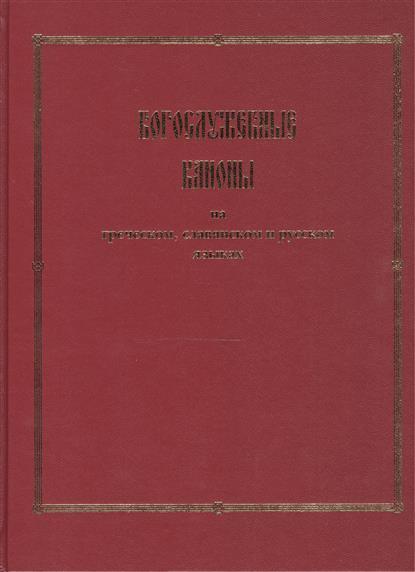 Ловягин Е. Богослужебные каноны на греческом, славянском и русском языках отсутствует евангелие на церковно славянском языке