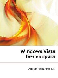 Жвалевский А. Windows Vista без напряга андрей жвалевский пк без напряга