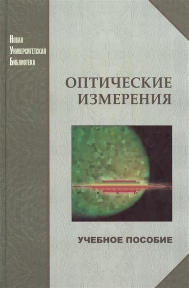 Оптические измерения. Учебное пособие