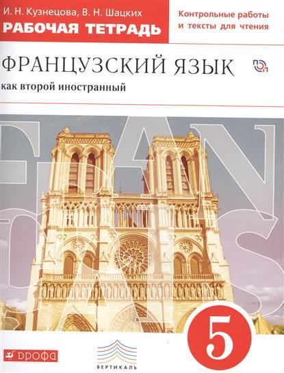 Французский язык как второй иностранный. 5 класс. Рабочая тетрадь (с контрольными работами и текстами для чтения)