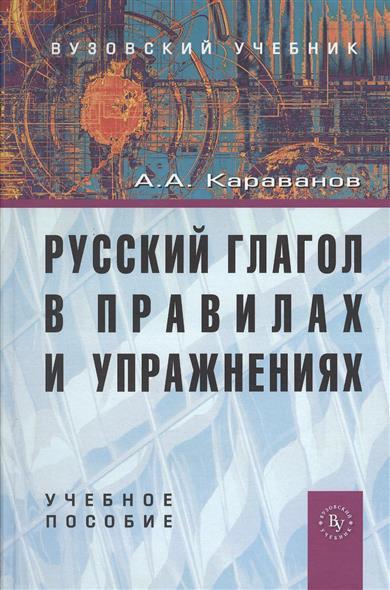 Русский глагол в правилах и упражнениях. Учебное пособие