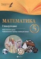Математика. 5 класс (I полугодие). Планы-конспекты уроков