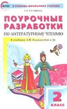 Поурочные разработки по литературному чтению. 2 класс. К УМК  Л.Ф. Климановой и др. (