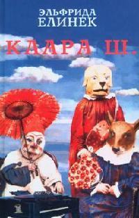 Клара Ш