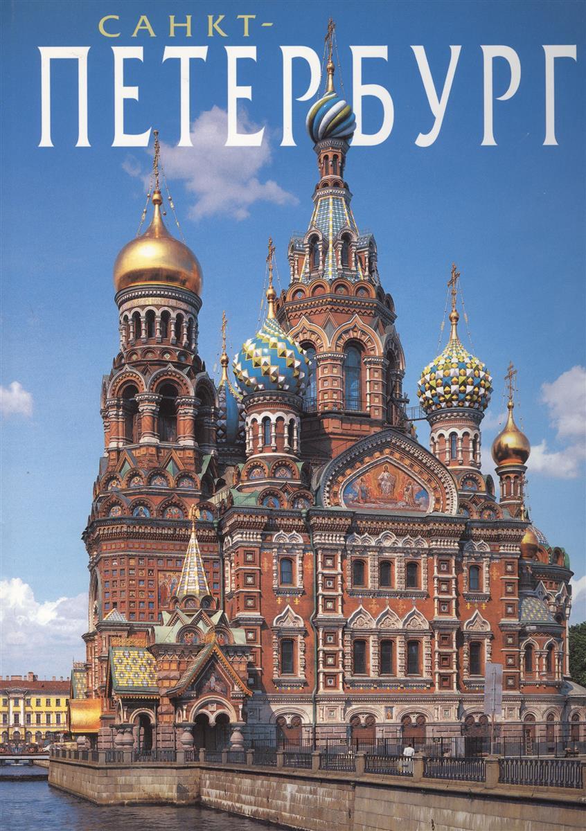 Альбом Санкт-Петербург Спас-на-Крови educa пазл храм спас на крови санкт петербург 1000 деталей