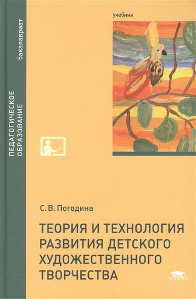 Теория и технология развития детского художественного творчества. Учебник
