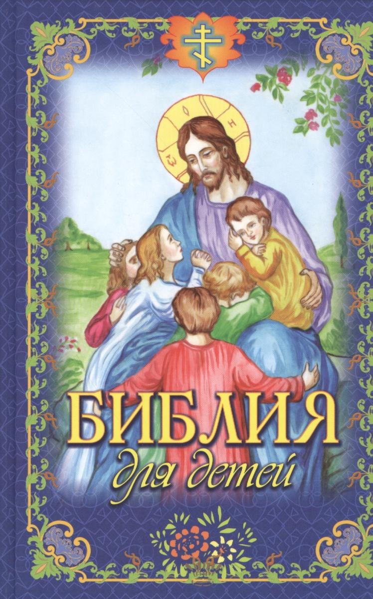Чугунов В. Библия для детей библия для детей