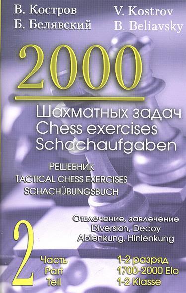 2000 шахматных задач. Решебник. 1-2 разряд. Часть 2. Отвлечение, завлечение