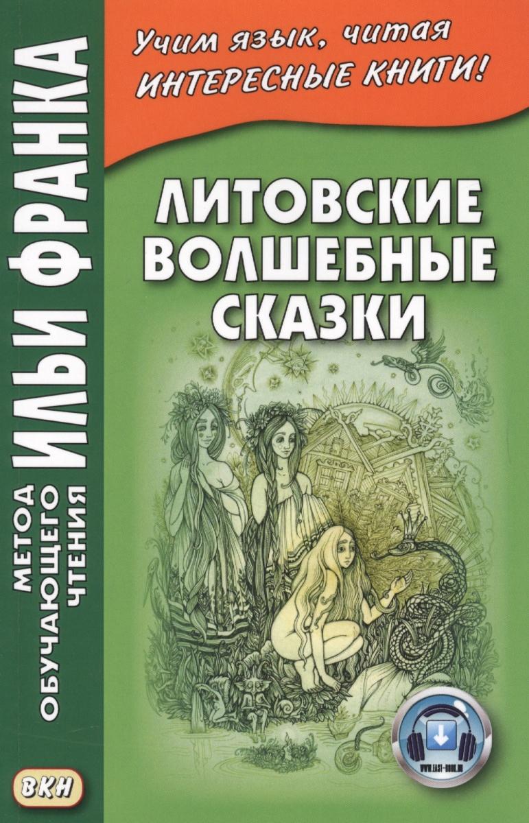 Франк И. (ред.) Литовские волшебные сказки = Stebuklingos lietuviskos pasakos