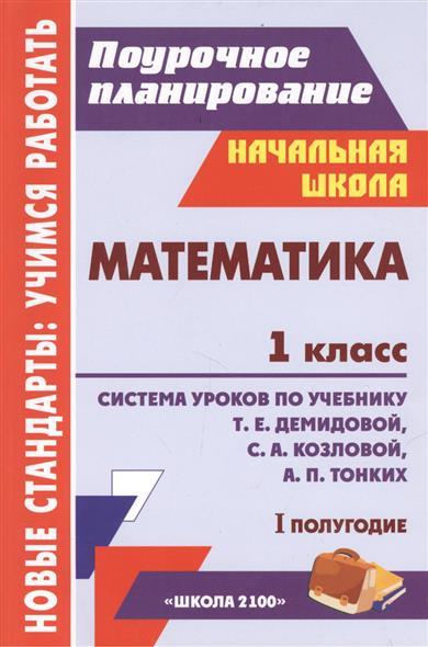 Математика 1 класс Система уроков по учебнику Т.Е. Демидовой, С.А. Козловой, А.П. Тонких