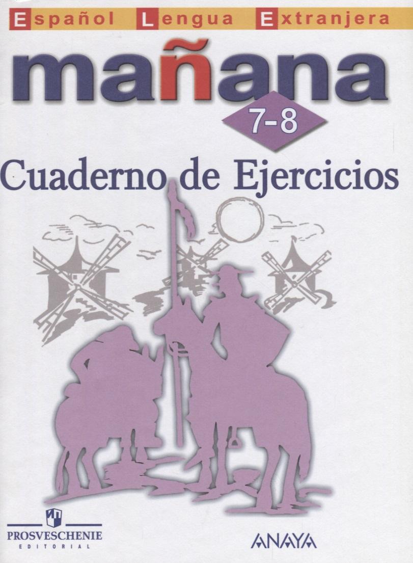 Испанский язык. Второй иностранный язык. Сборник упражнений. 7-8 классы
