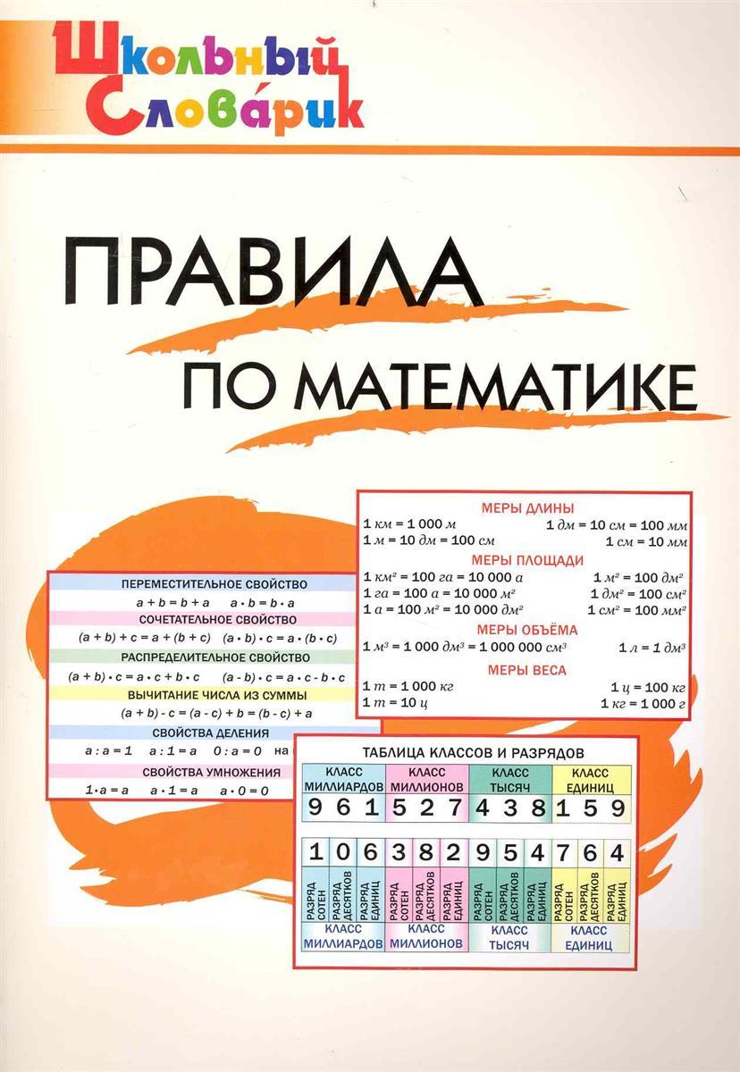 Правила по математике Нач. школа