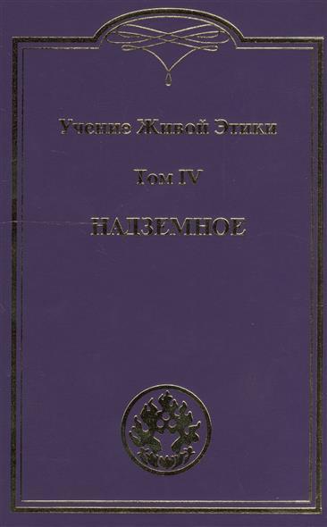 Логаева Е. (ред.) Учение живой этики. В 4 томах. Том IV. Надземное