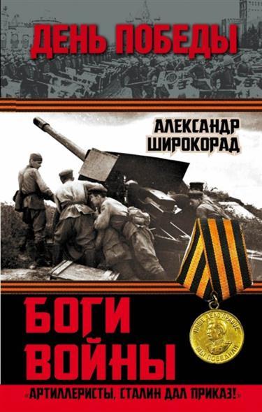 Широкорад А. Боги войны. Артиллеристы, Сталин дал приказ! ISBN: 9785906789037