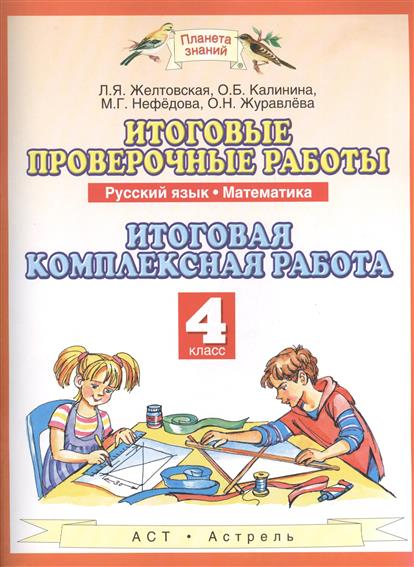 Итоговые проверочные работы. Русский язык. Математика. Итоговая комплексная работа. 4 класс