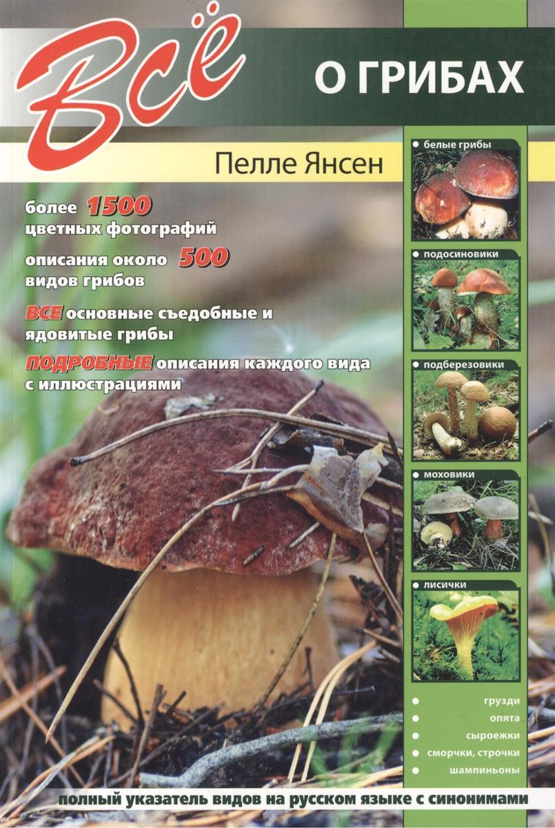 Янсен П. Все о грибах ISBN: 9786094560132 цена
