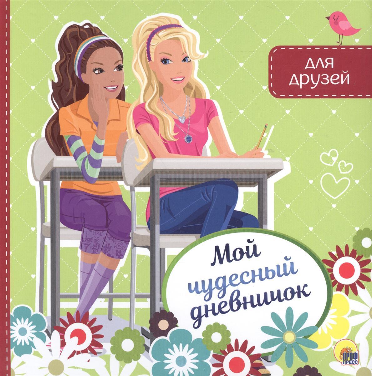 Дюжикова А. (ред.) Мой чудесный дневничок для друзей ISBN: 9785378269792 мой дневничок для друзей