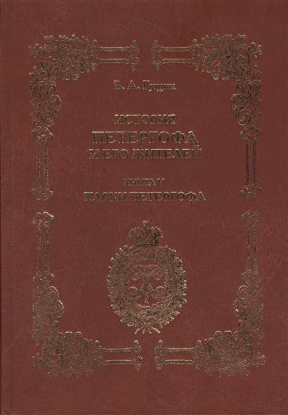 История Петергофа и его жителей. Книга V. Парки Петергофа