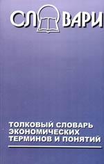 Толковый словарь эконом. терминов и понятий