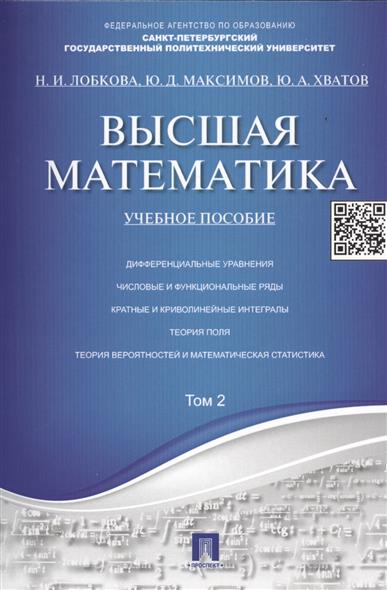 Лобкова Н., Максимов Ю., Хватов Ю. Высшая математика. Учебное пособие. Том 2 цена