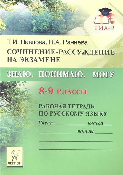 ГИА Русский яз. 8-9 кл. Сочинение-рассуждение на экзамене Р/т