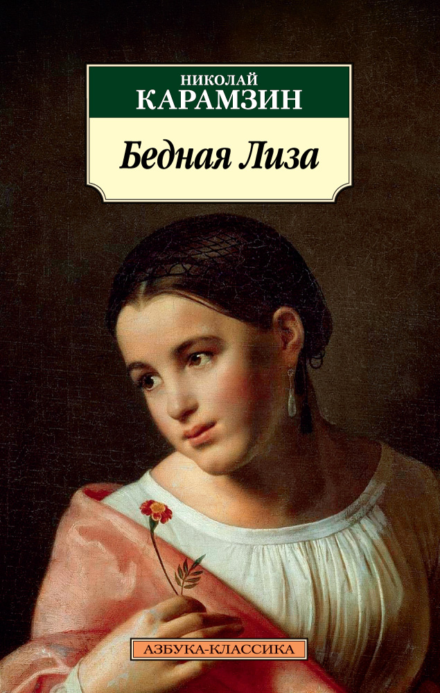 Карамзин Н. Бедная Лиза ISBN: 9785389145627 н м карамзин н м карамзин избранные сочинения