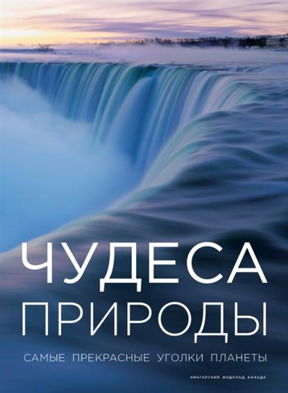 Полбенникова А. (ред.) Чудеса природы. Самые прекрасные уголки планеты ISBN: 9785699700639 волкова а пер чудеса света 830 места планеты