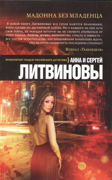 Литвинова А., Литвинов С. Мадонна без младенца литвинова а литвинов с вспомнить будущее