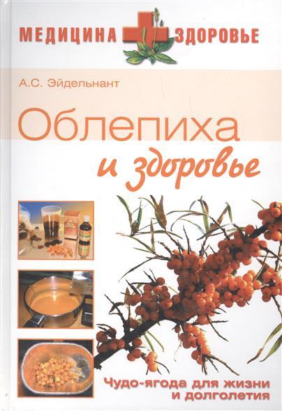 Эйдельнант А. Облепиха и здоровье