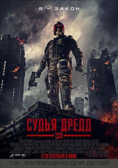 Судья Дредд 3D (DVD) (box) (Новый Диск)